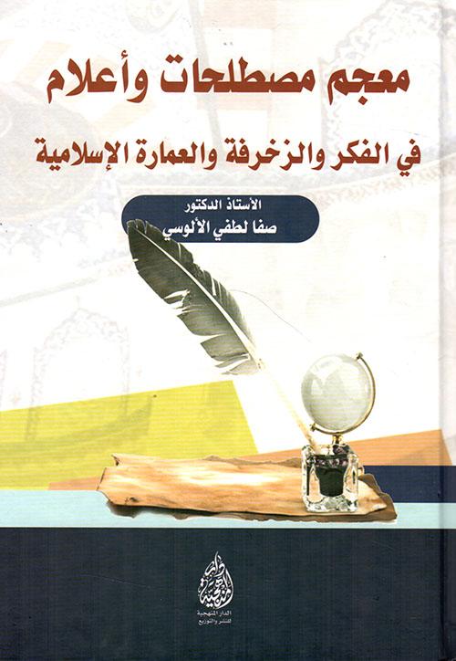 معجم مصطلحات وأعلام في الفكر والزخرفة والعمارة الإسلامية