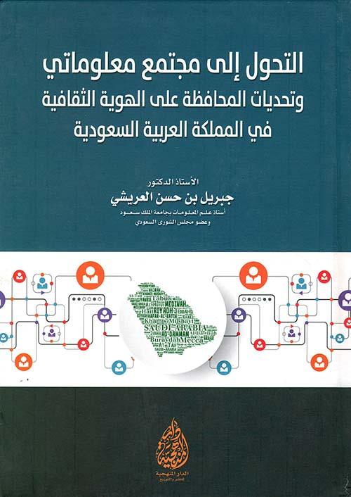 التحول إلى مجتمع معلوماتي وتحديات المحافظة على الهوية الثقافية في المملكة العربية السعودية