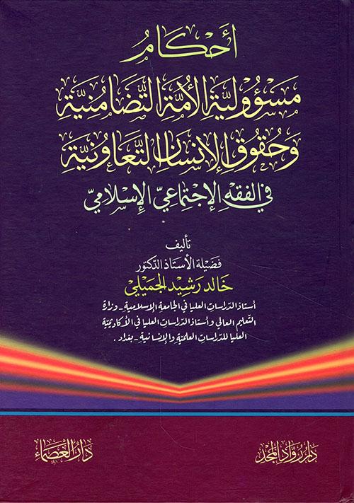 أحكام مسؤولية الأمة التضامنية وحقوق الإنسان التعاونية في الفقه الإجتماعي الإسلامي