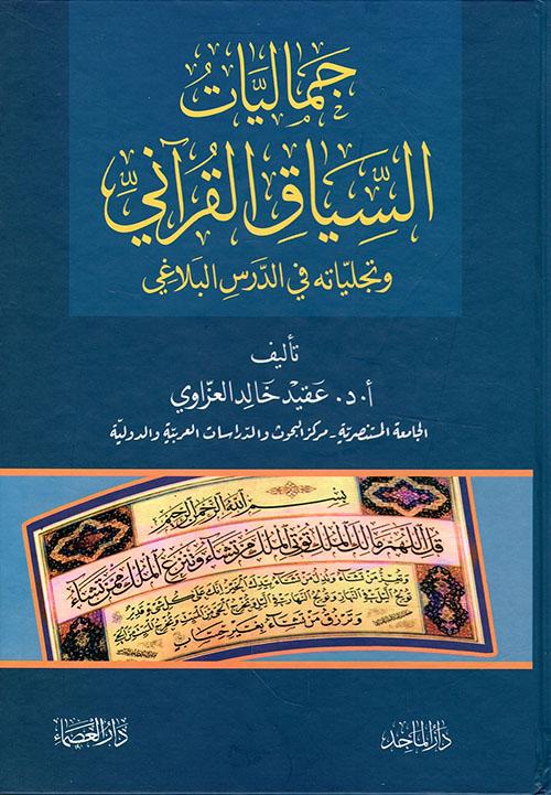 جماليات السياق القرآني وتجلياته في الدرس البلاغي