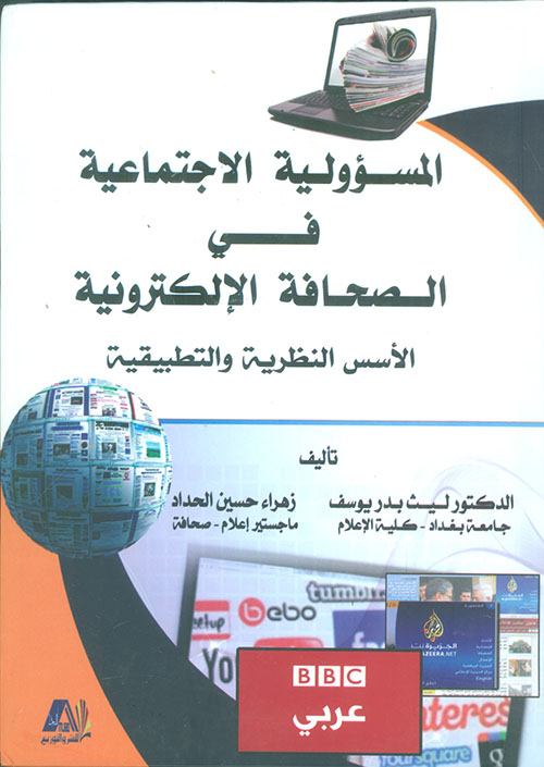 المسؤولية الاجتماعية في الصحافة الإلكترونية
