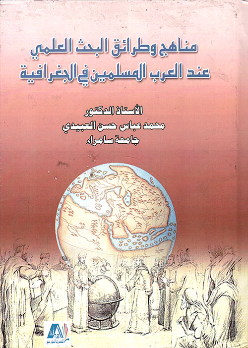 مناهج وطرائق البحث العلمي عند العرب المسلمين في الجغرافية