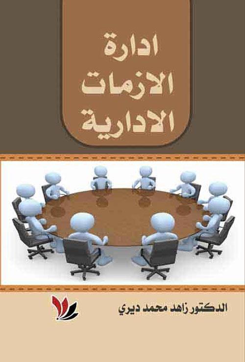 إدارة الأزمات الإدارية