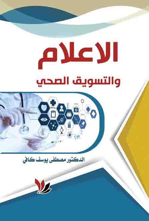 الإعلام والتسويق الصحي