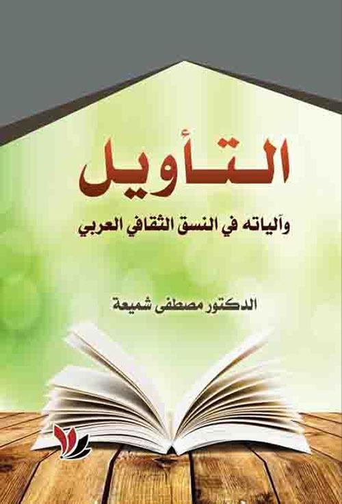 التأويل وآلياته في النسق الثقافي العربي