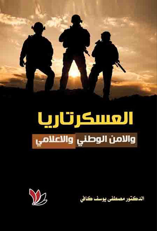 العسكرتاريا والأمن الوطني والإعلامي