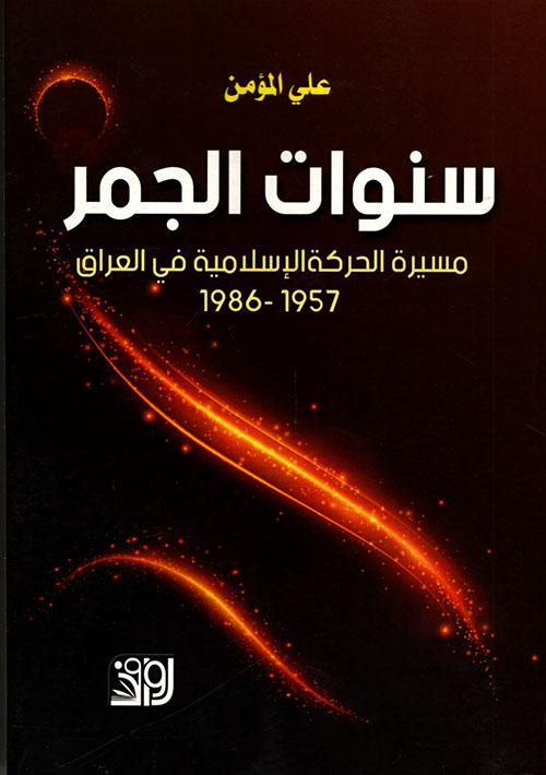 سنوات الجمر ؛ مسيرة الحركة الإسلامية في العراق 1957 - 1986