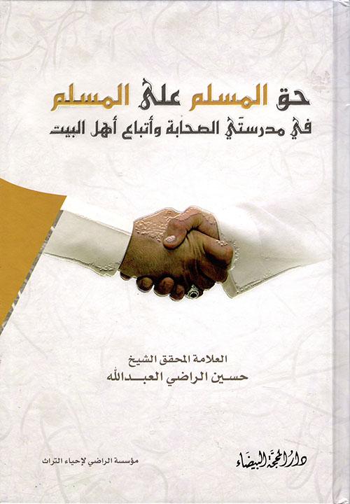 حق المسلم على المسلم في مدرستي الصحابة وأتباع أهل البيت