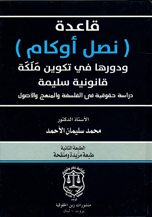 قاعدة (نصل أوكام) ودورها في تكوين ملكة قانونية سليمة - دراسة حقوقية في الفلسفة والمنهج والأصول