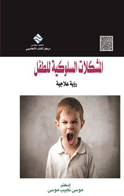 المشكلات السلوكية للأطفال
