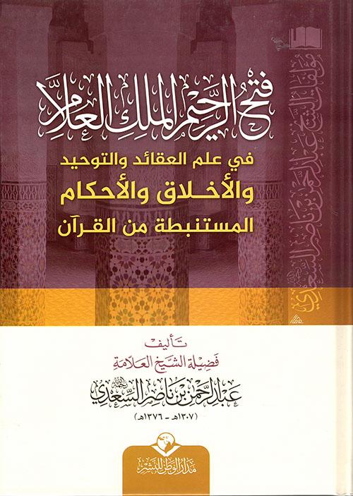 فتح الرحيم الملك العلام في علم العقائد والتوحيد والأخلاق والأحكام المستنبطة من القرآن