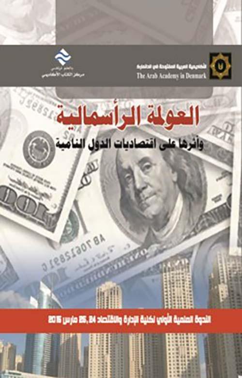 العولمة والرأسمالية وأثرها على اقتصاديات الدول النامية