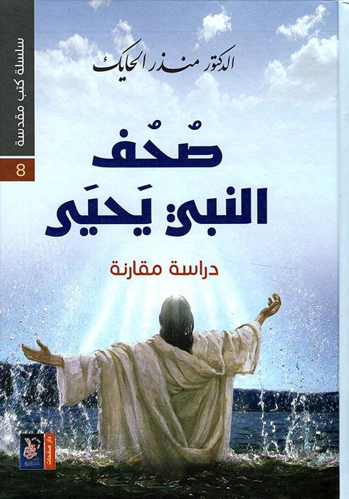 صحف النبي يحيى - دراسة مقارنة