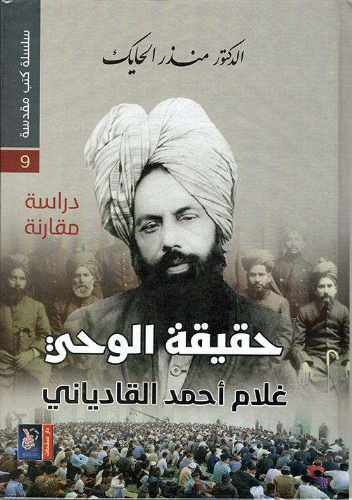 حقيقة الوحي غلام أحمد القادياني