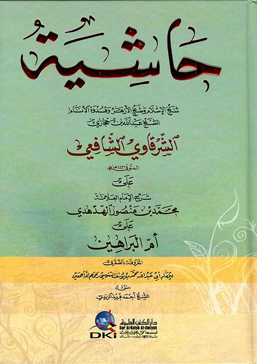 حاشية الشرقاوي الشافعي على الهدهدي على أم البراهين المعروفة بالصغرى للسنوسي (شموا)