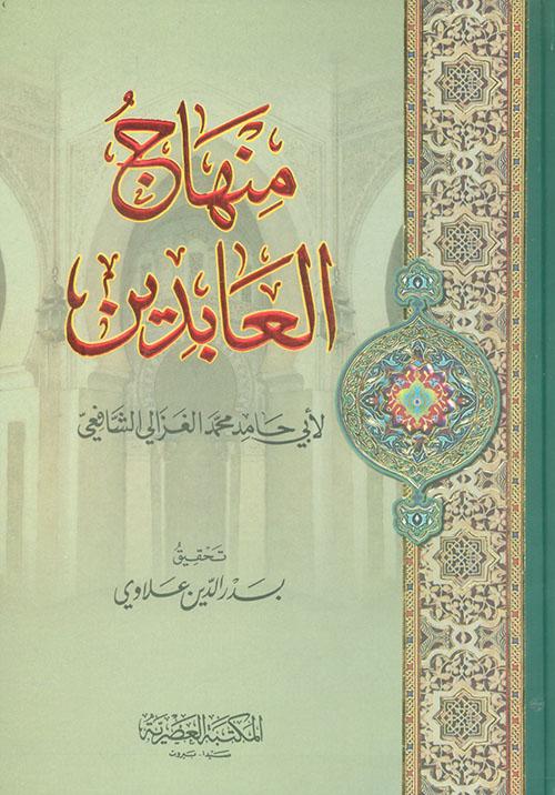 منهاج العابدين لأبي حامد محمد الغزالي الشافعي