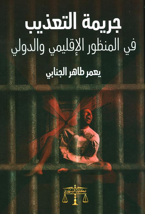 جريمة التعذيب في المنظور الإقليمي والدولي