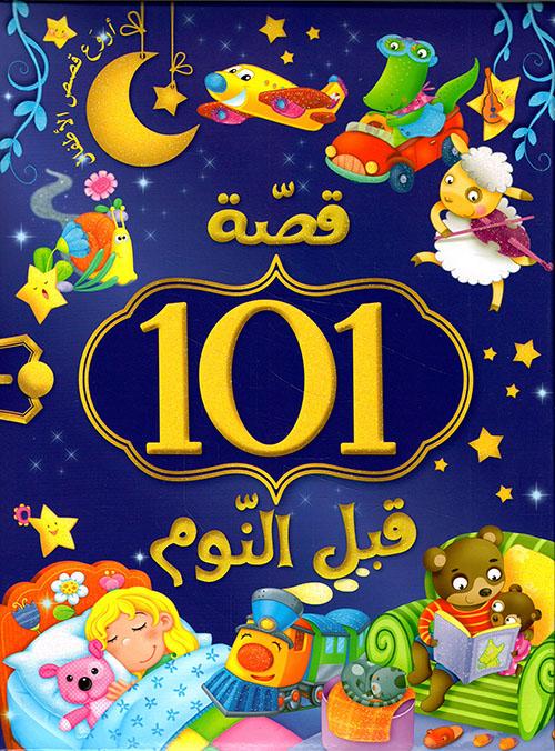 101 قصة قبل النوم