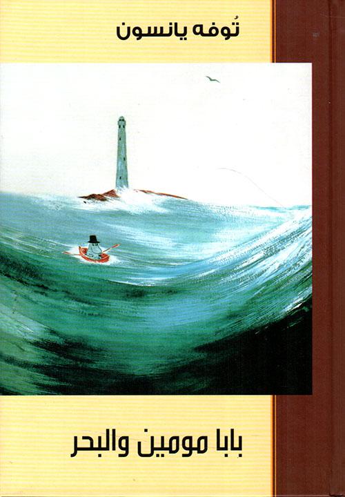 بابا مومين والبحر