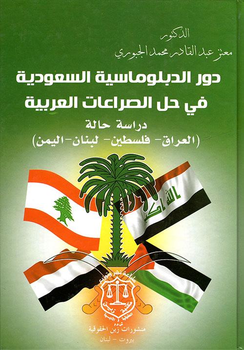 دور الدبلوماسية السعودية في حل الصراعات العربية - دراسة حالة العراق: فلسطين - لبنان - اليمن