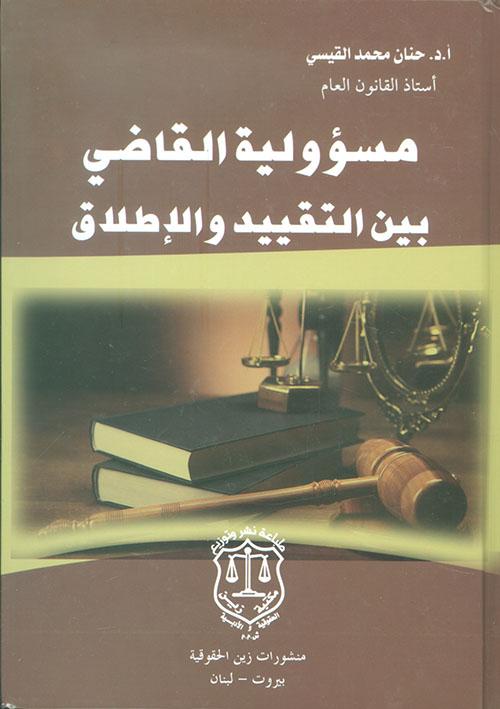 مسؤولية القاضي بين التقييد والإطلاق