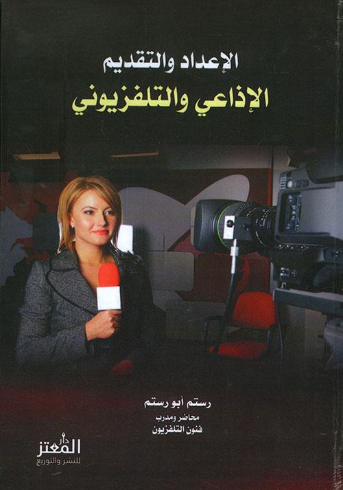 الإعداد والتقديم الإذاعي والتلفزيوني