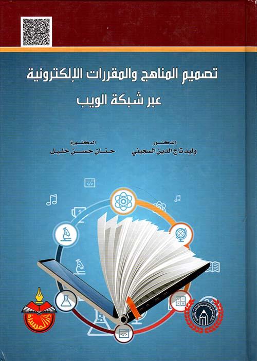 تصميم المناهج والمقررات الالكترونية عبر شبكة الويب