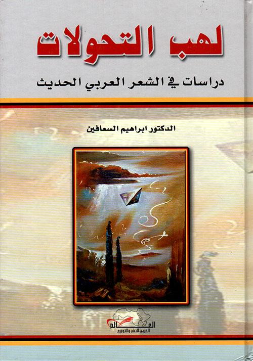 لهب التحولات ؛ دارسات في الشعر العربي الحديث