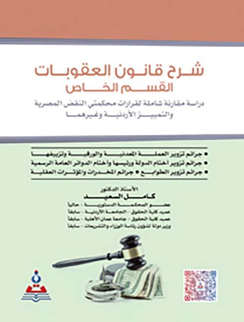 شرح قانون العقوبات القسم الخاص - دراسة مقارنة شاملة لقرارات محكمتي النقض المصرية والتمييز الأردنية وغيرهما