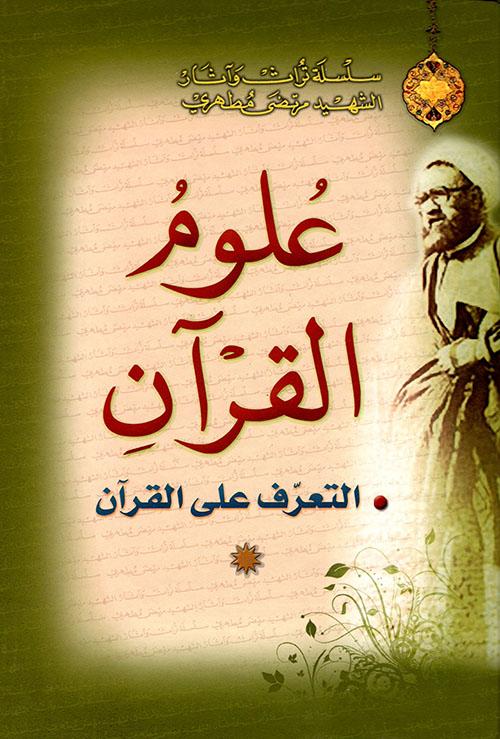 علوم القرآن ؛ التعرف على القرآن - الجزء الأول