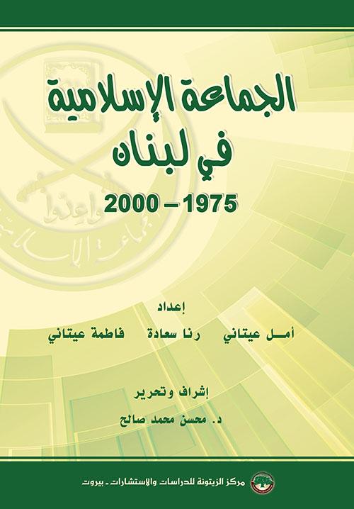 الجماعة الإسلامية في لبنان 1975 - 2000