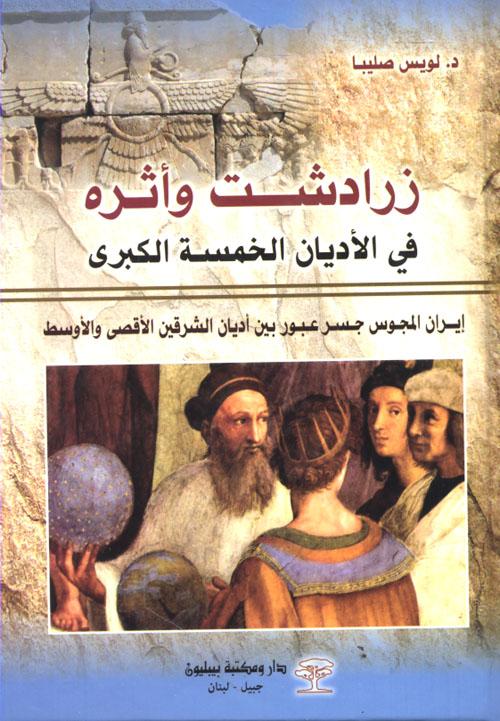 زرادشت وأثره في الأديان الخمسة الكبرى