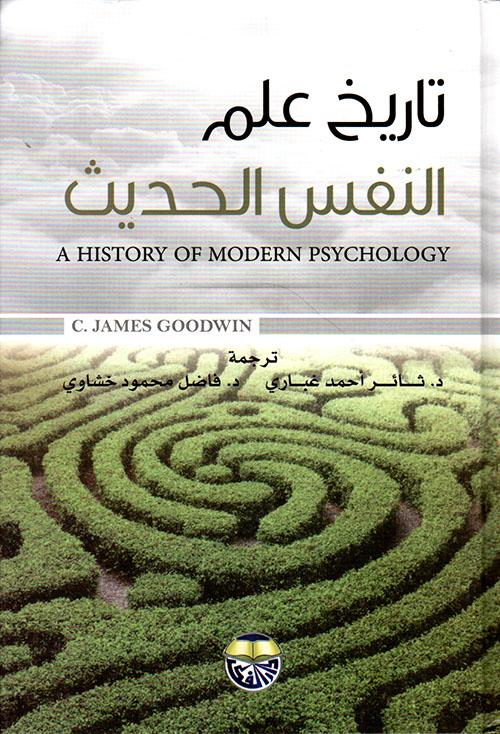 تاريخ علم النفس الحديث