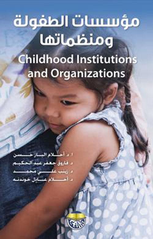 مؤسسات الطفولة ومنظماتها
