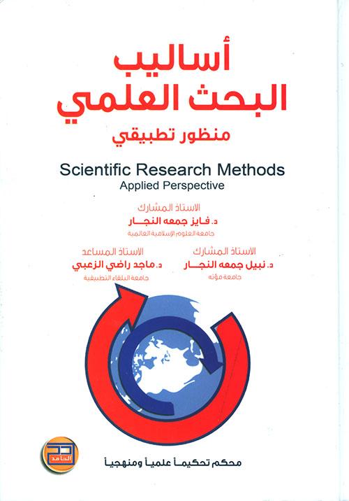 أساليب البحث العلمي ؛ منظور تطبيقي