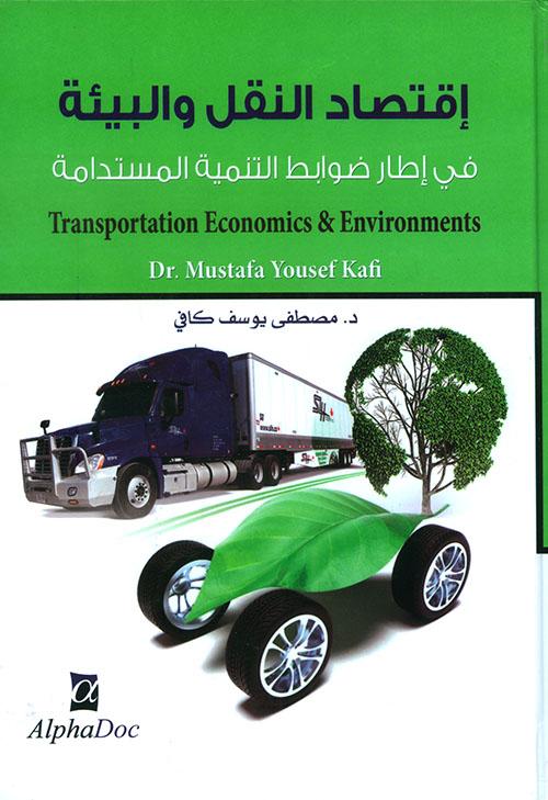 إقتصاد النقل والبيئة في إطار ضوابط التنمية المستدامة
