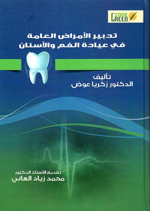 تدبير الأمراض العامة في عيادة الفم والأسنان