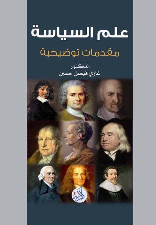 علم السياسة ؛ مقدمات توضيحية