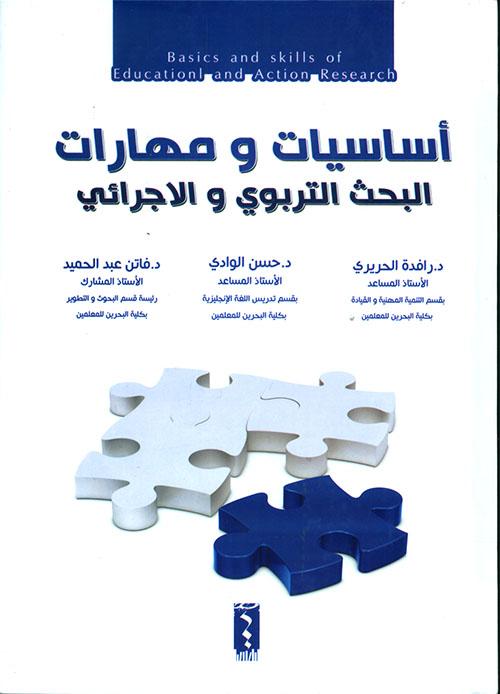 أساسيات ومهارات البحث التربوي والأجرائي
