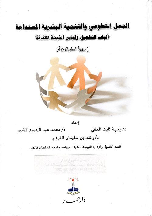 العمل التطوعي والتنمية البشرية المستدامة