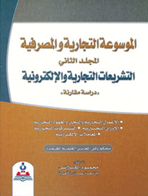 الموسوعة التجارية والمصرفية ؛ التشريعات التجارية والإلكترونية (المجلد الثاني) - دراسة مقارنة
