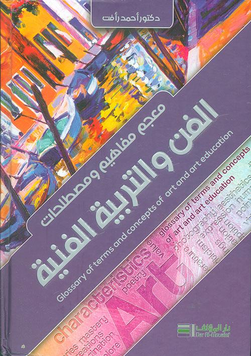 معجم مفاهيم ومصطلحات الفن والتربية الفنية