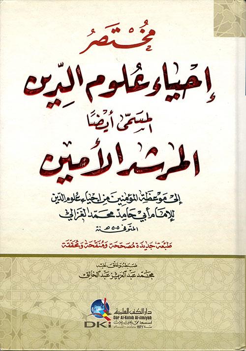 مختصر إحياء علوم الدين المسمى أيضاً المرشد الأمين