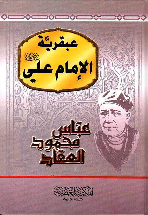 عبقرية الإمام علي رضي الله عنه