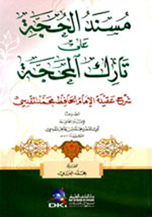 مسند الحجة على تارك المحجة (شرح عقيدة الإمام الحافظ محمد المقدسي)