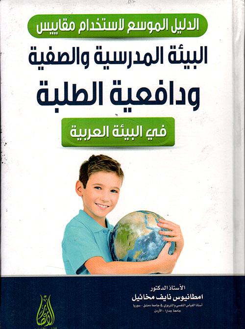 الدليل الموسع لاستخدام مقاييس البيئة المدرسية والصفية ودافعية الطلبة في البيئة العربية