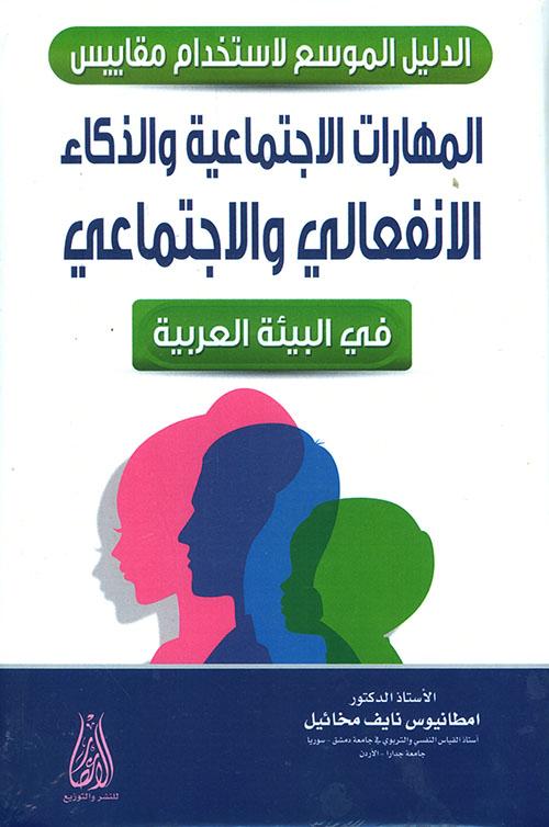 الدليل الموسع لاستخدام مقاييس المهارات الإجتماعية والذكاء الإنفعالي والإجتماعي  في البيئة العربية