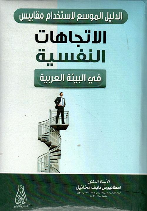 الدليل الموسع لاستخدام مقاييس الاتجاهات النفسية في البيئة العربية