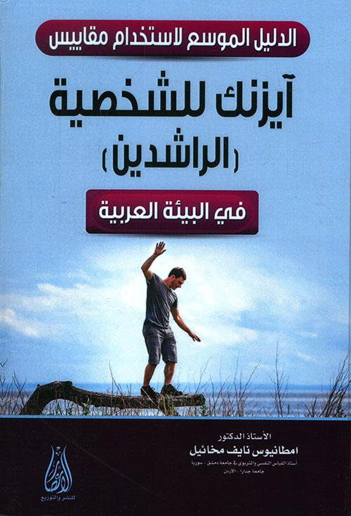 الدليل الموسع لاستخدام مقاييس آيزنك للشخصية (الراشدين) في البيئة العربية
