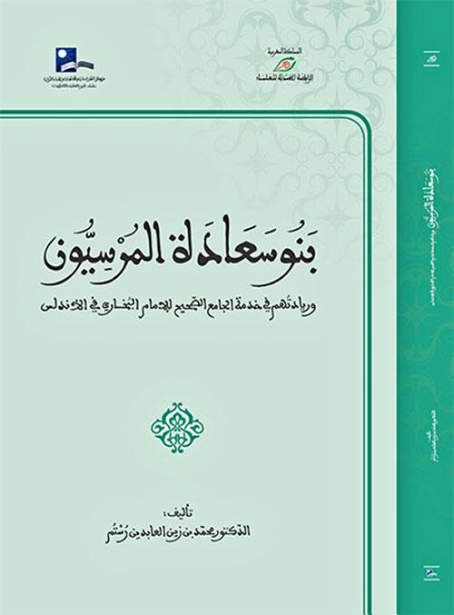 بنو سعادة المرسيون وريادتهم في خدمة الجامع الصحيح للامام البخاري في الاندلس